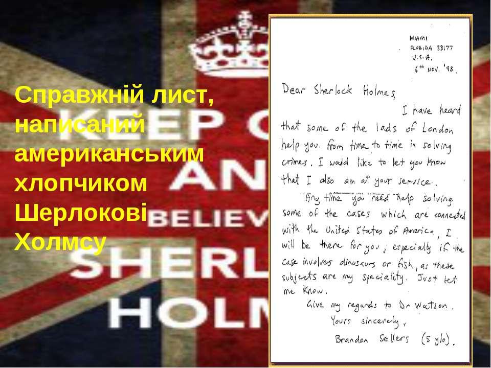 Справжній лист, написаний американським хлопчиком Шерлокові Холмсу