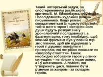Такий авторський задум, за спостереженням російського критика Б. М. Ейхенбаум...