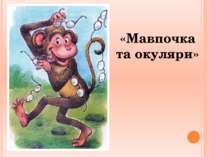 «Мавпочка та окуляри»