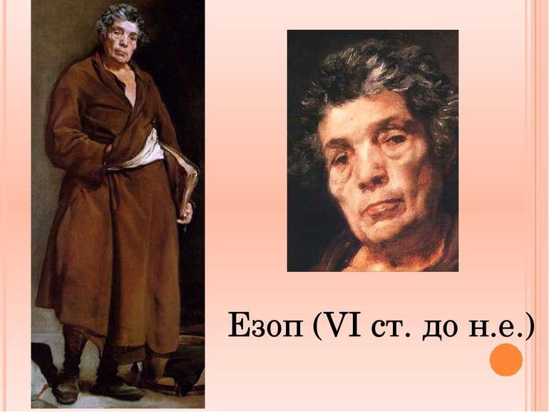 Езоп (VI ст. до н.е.)