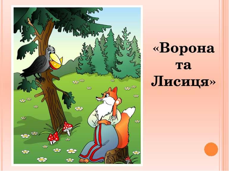 «Ворона та Лисиця»