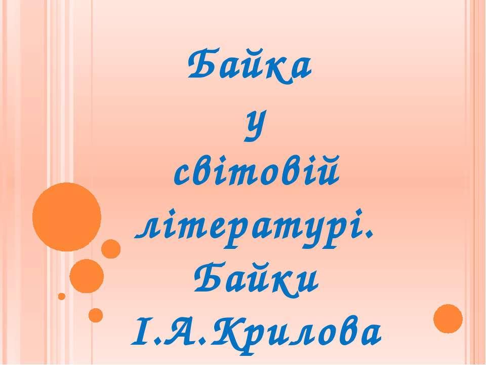 Байка у світовій літературі. Байки І.А.Крилова