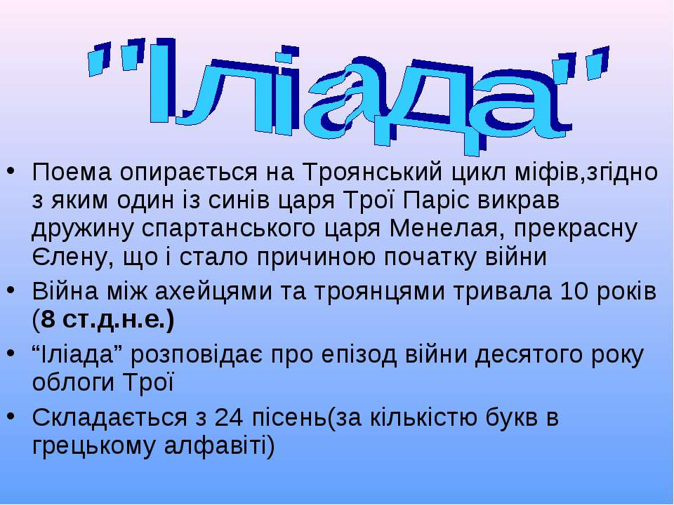 Поема опирається на Троянський цикл міфів,згідно з яким один із синів царя Тр...
