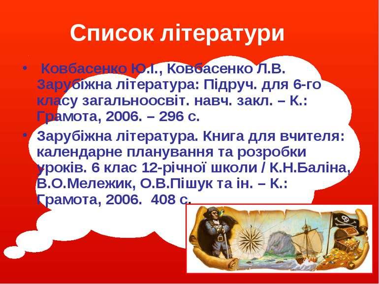 Список літератури Ковбасенко Ю.І., Ковбасенко Л.В. Зарубіжна література: Підр...