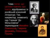Тема поезії, що увічнює пам'ять про поета, відображена і в російській класичн...