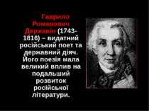 Гаврило Романович Державін (1743-1816) – видатний російський поет та державни...