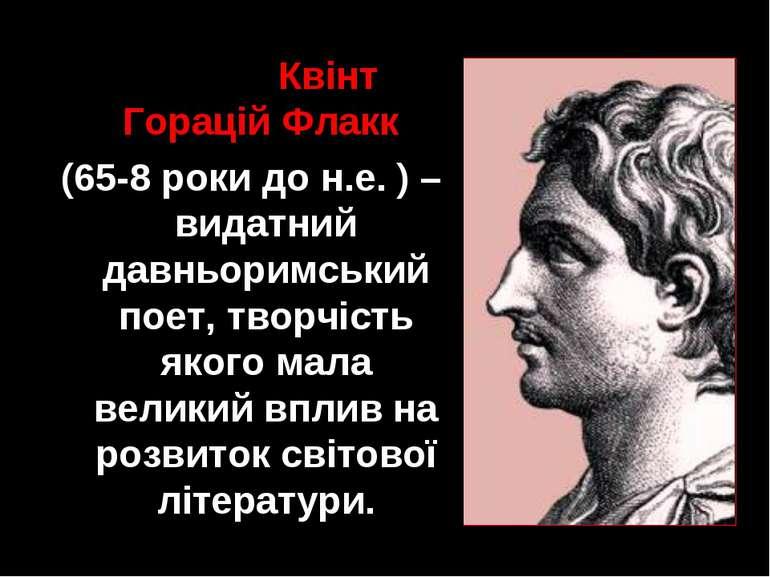 Квінт Горацій Флакк (65-8 роки до н.е. ) – видатний давньоримський поет, твор...
