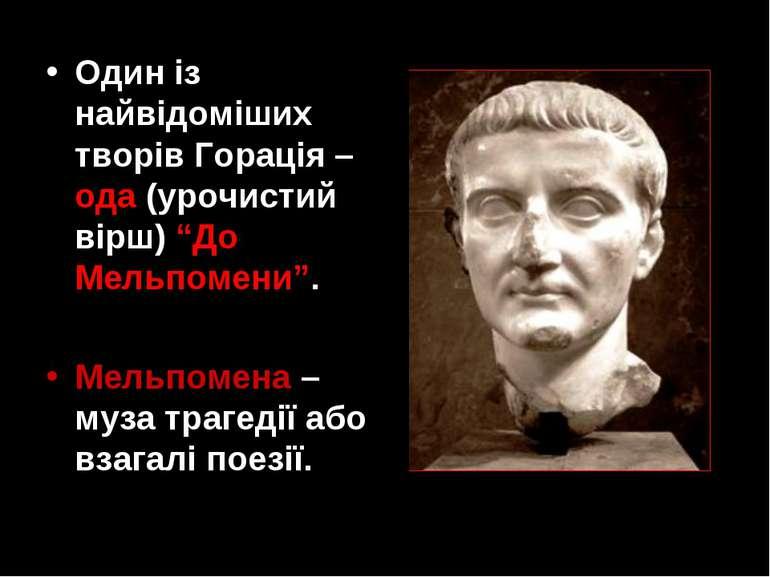"""Один із найвідоміших творів Горація – ода (урочистий вірш) """"До Мельпомени"""". М..."""