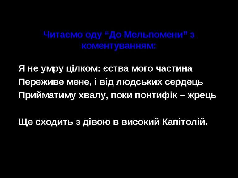 """Читаємо оду """"До Мельпомени"""" з коментуванням: Я не умру цілком: єства мого час..."""