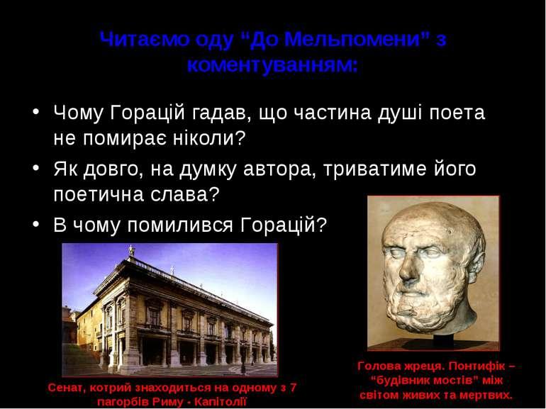 """Читаємо оду """"До Мельпомени"""" з коментуванням: Чому Горацій гадав, що частина д..."""