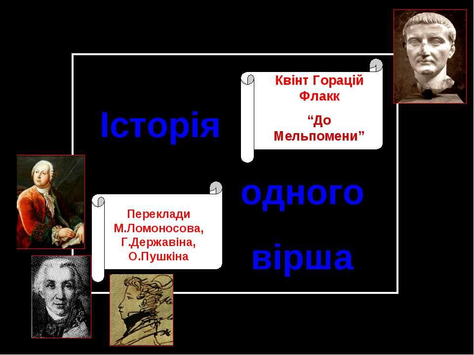 """Квінт Горацій Флакк """"До Мельпомени"""" Історія одного вірша Переклади М.Ломоносо..."""