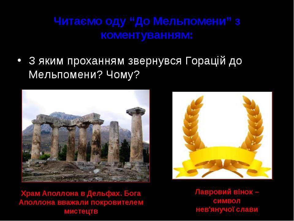 """Читаємо оду """"До Мельпомени"""" з коментуванням: З яким проханням звернувся Горац..."""