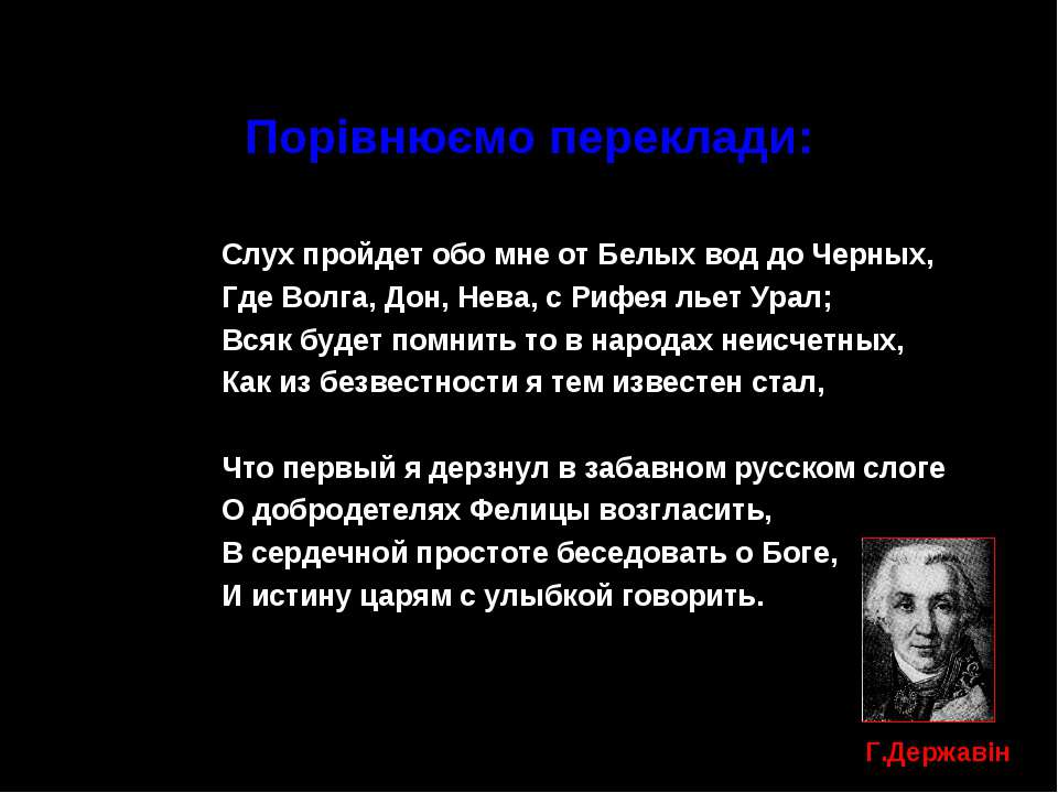 Порівнюємо переклади: Слух пройдет обо мне от Белых вод до Черных, Где Волга,...