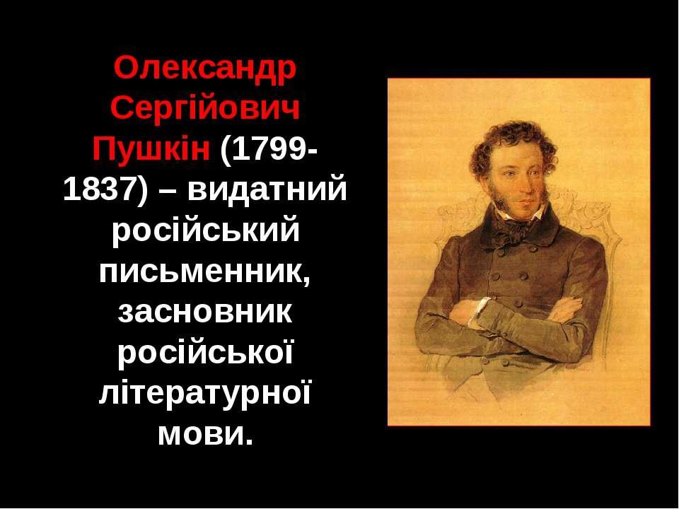 Олександр Сергійович Пушкін (1799-1837) – видатний російський письменник, зас...