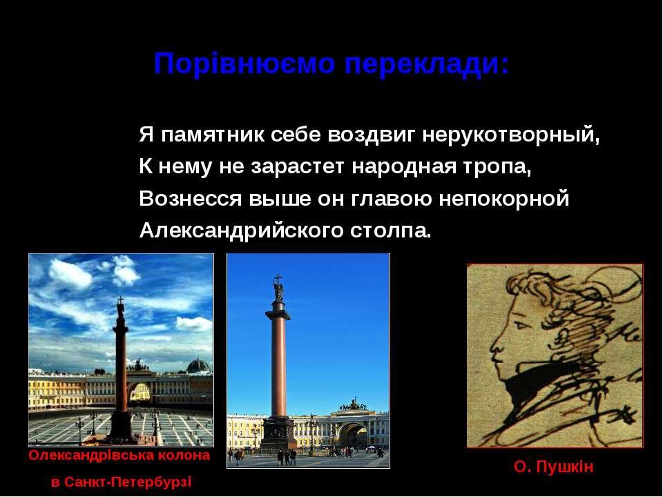 Порівнюємо переклади: Я памятник себе воздвиг нерукотворный, К нему не зараст...