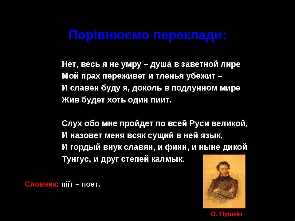 Порівнюємо переклади: Нет, весь я не умру – душа в заветной лире Мой прах пер...
