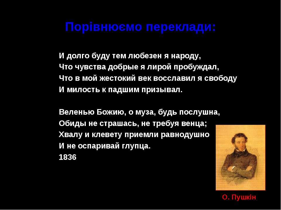 Порівнюємо переклади: И долго буду тем любезен я народу, Что чувства добрые я...