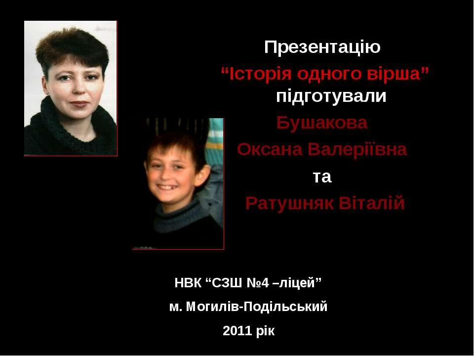 """Презентацію """"Історія одного вірша"""" підготували Бушакова Оксана Валеріївна та ..."""