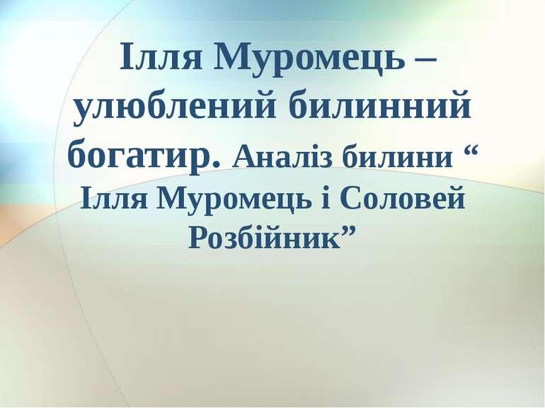 """Ілля Муромець – улюблений билинний богатир. Аналіз билини """" Ілля Муромець і С..."""