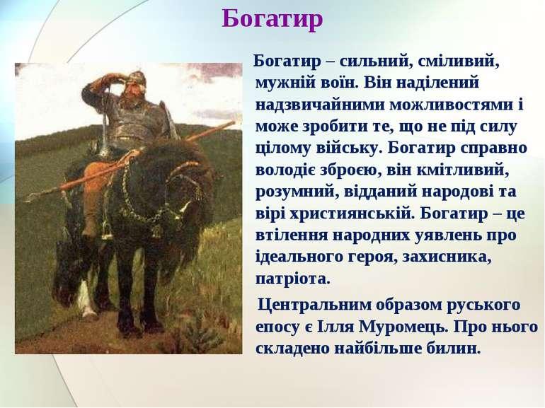 Богатир Богатир – сильний, сміливий, мужній воїн. Він наділений надзвичайними...