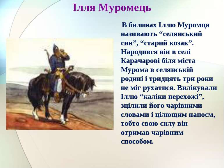 """Ілля Муромець В билинах Іллю Муромця називають """"селянський син"""", """"старий коза..."""