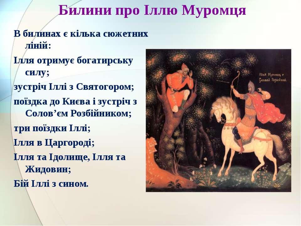 Билини про Іллю Муромця В билинах є кілька сюжетних ліній: Ілля отримує богат...
