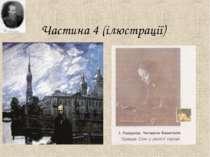 Частина 4 (ілюстрації)