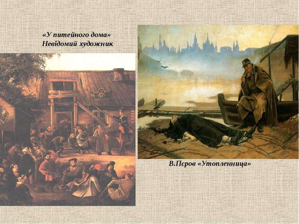 «У питейного дома» Невідомий художник В.Пєров «Утопленница»