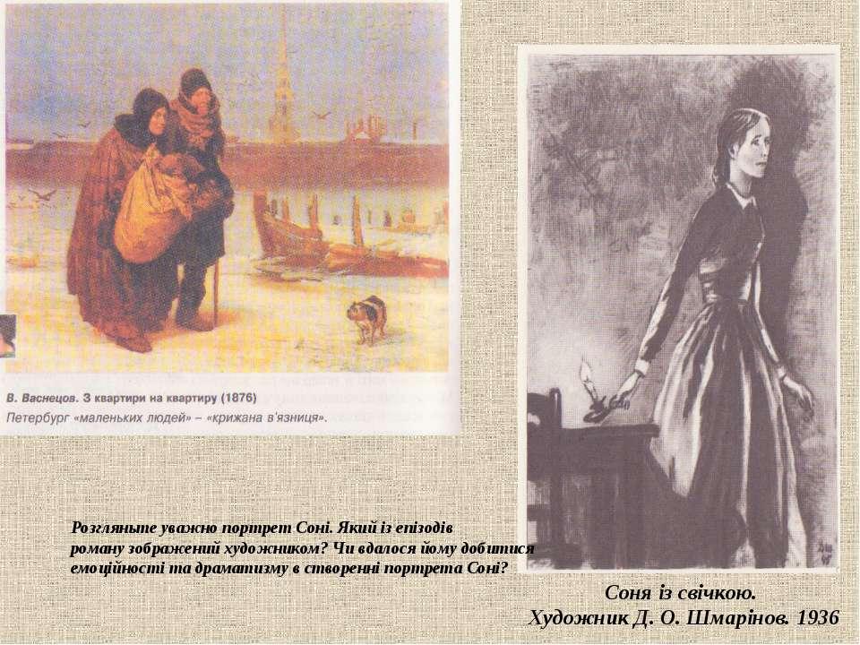 Соня із свічкою. Художник Д. О. Шмарінов. 1936 Розгляньте уважно портрет Соні...