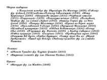 Творча спадщина « Психологія шлюбу» фр. Physiologie Du Marriage (1829); «Гобс...