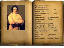 При народженні: Honoré de Balzac Дата народження: 20 травня 1799 Місце народж...