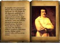У перервах між написанням творів Бальзак впадав в інші крайнощі: він або бага...