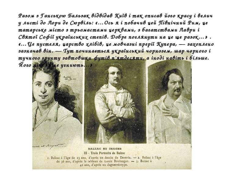 Разом з Ганською Бальзак відвідав Київ і так описав його красу і велич у лист...