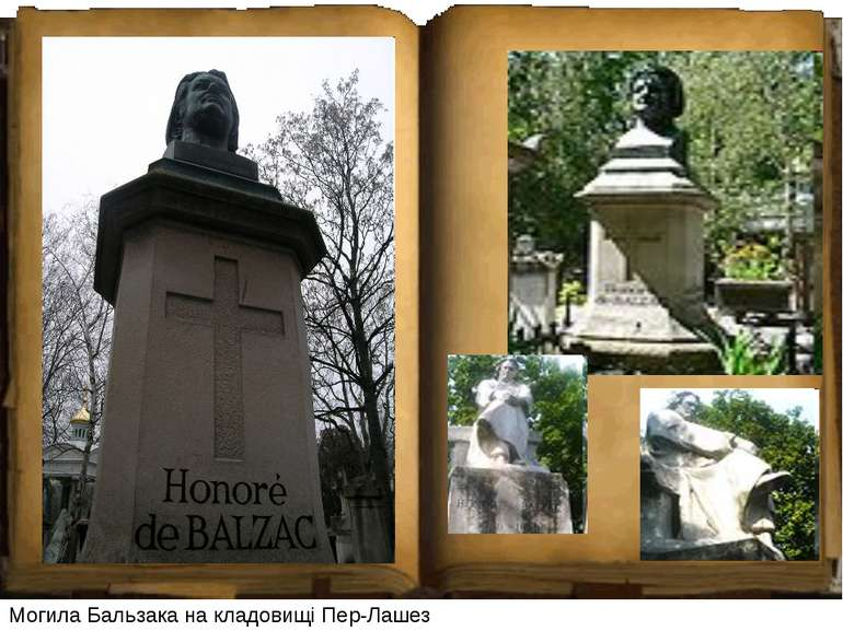 Могила Бальзака на кладовищі Пер-Лашез