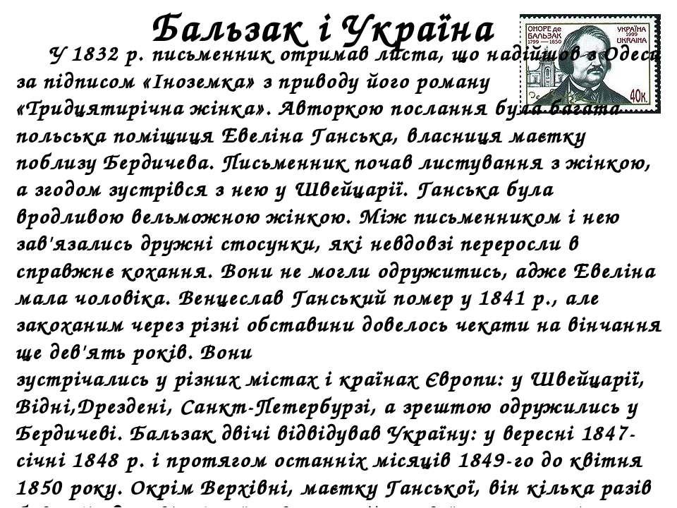Бальзак і Україна У 1832 р. письменник отримав листа, що надійшов з Одеси за ...