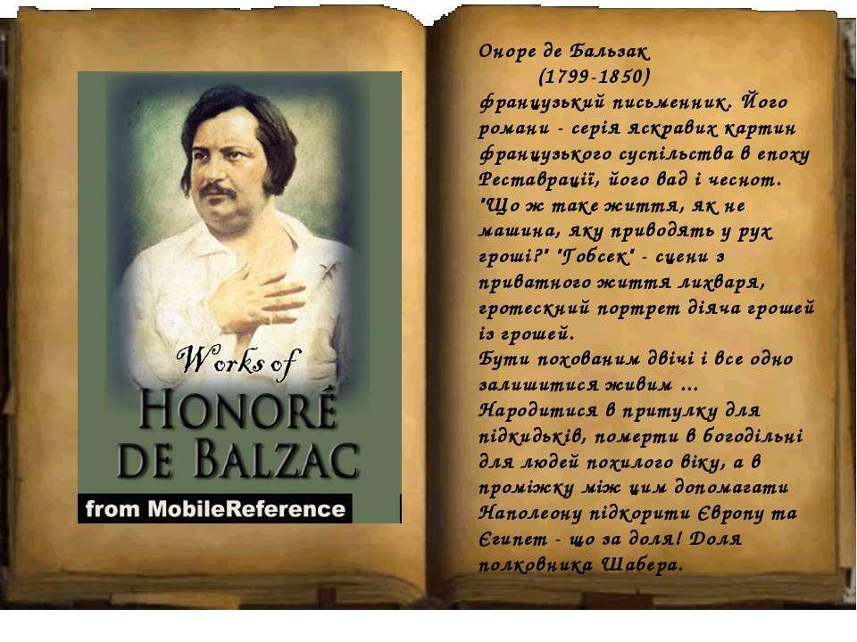 Оноре де Бальзак (1799-1850) французький письменник. Його романи - серія яскр...