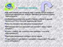 Тематичні питання Що тобі відомо про козацьку добу з уроків історії України? ...