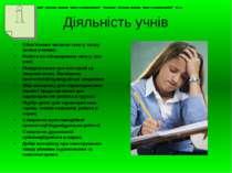 Діяльність учнів Обов'язкове читання тексту твору (всіма учнями). Робота по о...