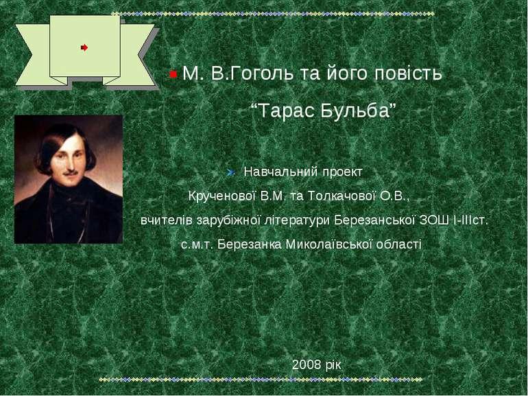 """М. В.Гоголь та його повість """"Тарас Бульба"""" Навчальний проект Крученової В.М. ..."""