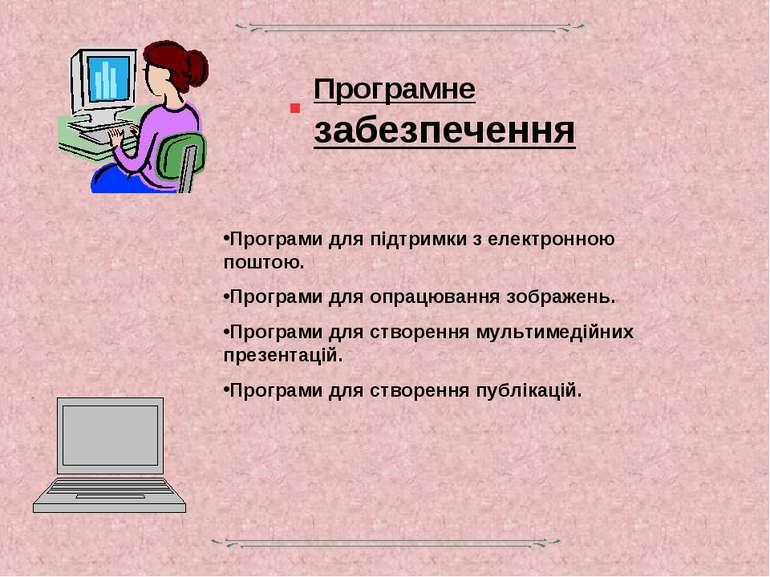Програмне забезпечення Програми для підтримки з електронною поштою. Програми ...