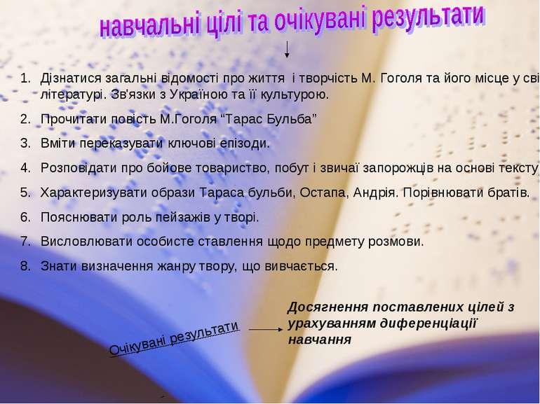 Дізнатися загальні відомості про життя і творчість М. Гоголя та його місце у ...