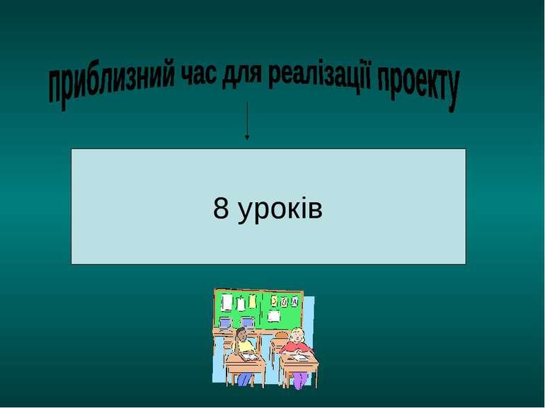 8 уроків