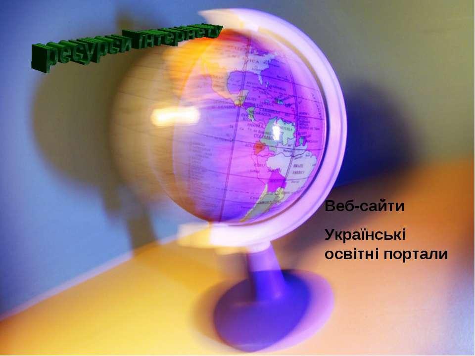 Веб-сайти Українські освітні портали