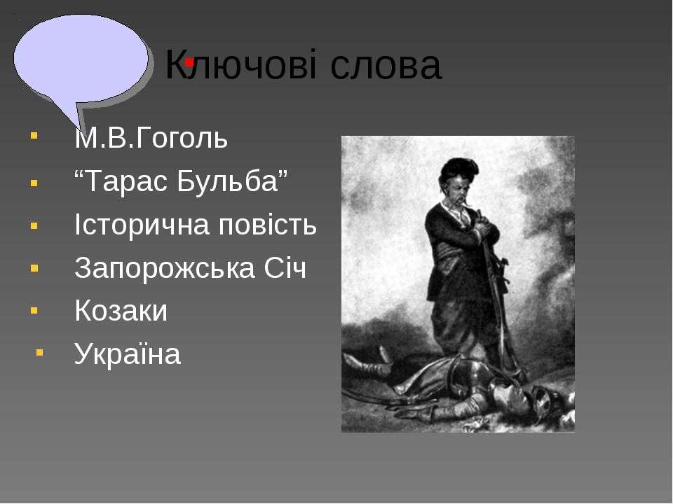 """Ключові слова М.В.Гоголь """"Тарас Бульба"""" Історична повість Запорожська Січ Коз..."""