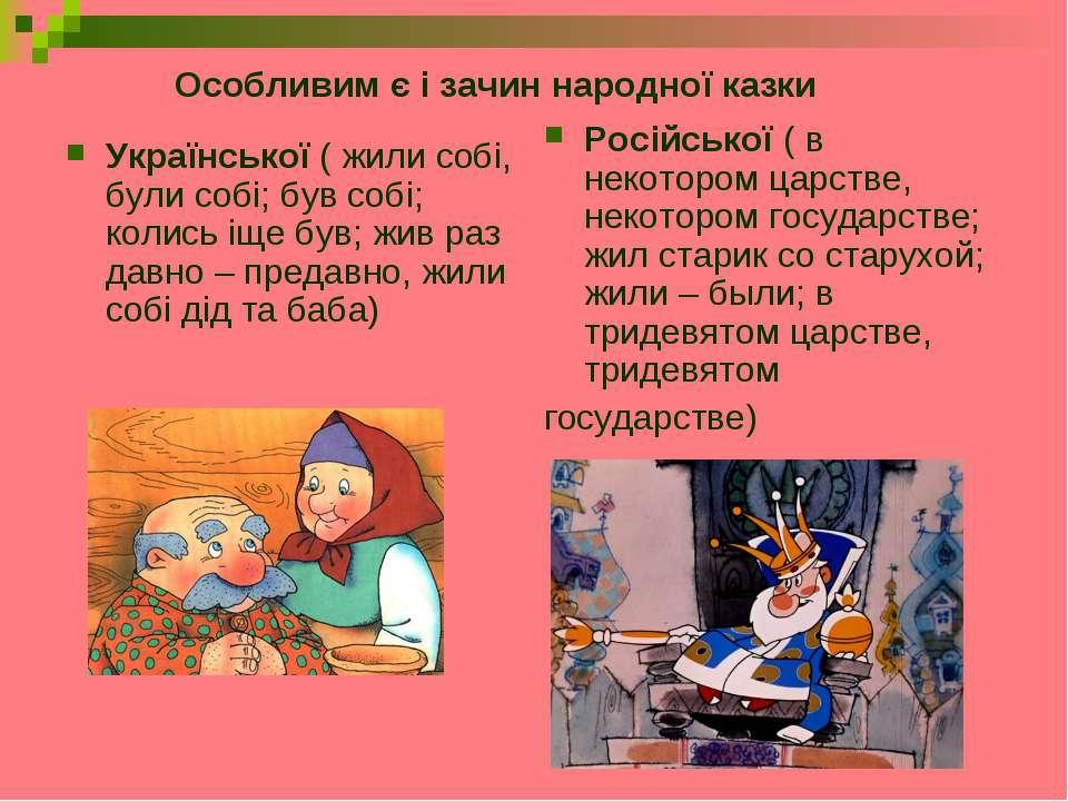 Української ( жили собі, були собі; був собі; колись іще був; жив раз давно –...