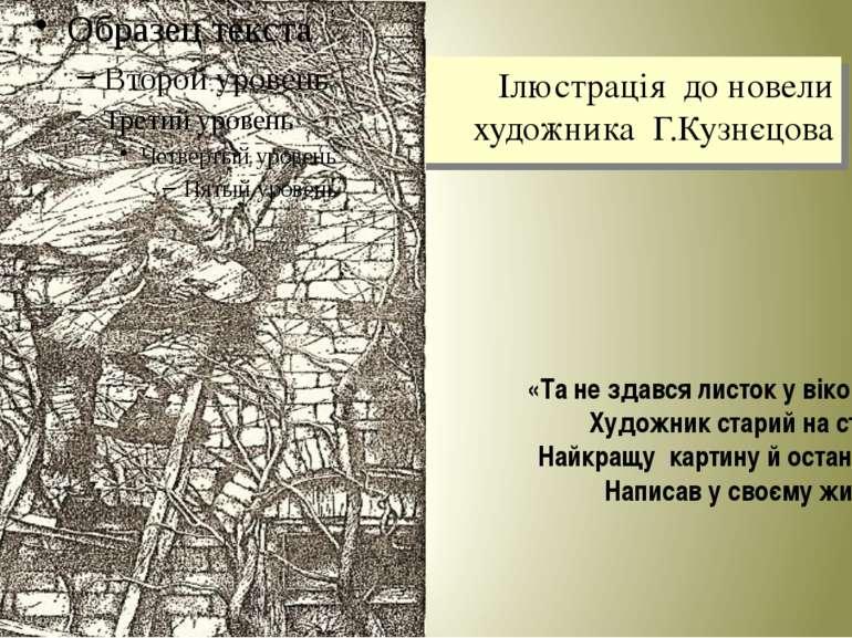 Ілюстрація до новели художника Г.Кузнєцова «Та не здався листок у віконці, Ху...