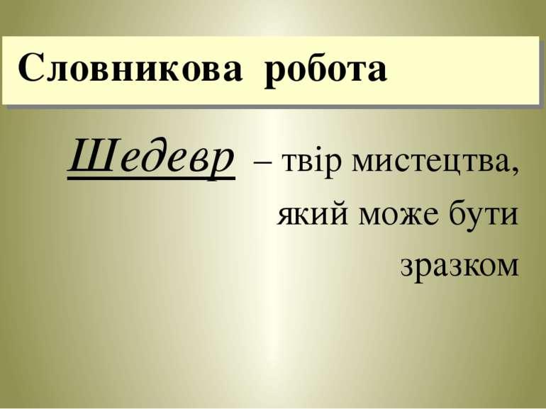 Словникова робота Шедевр – твір мистецтва, який може бути зразком