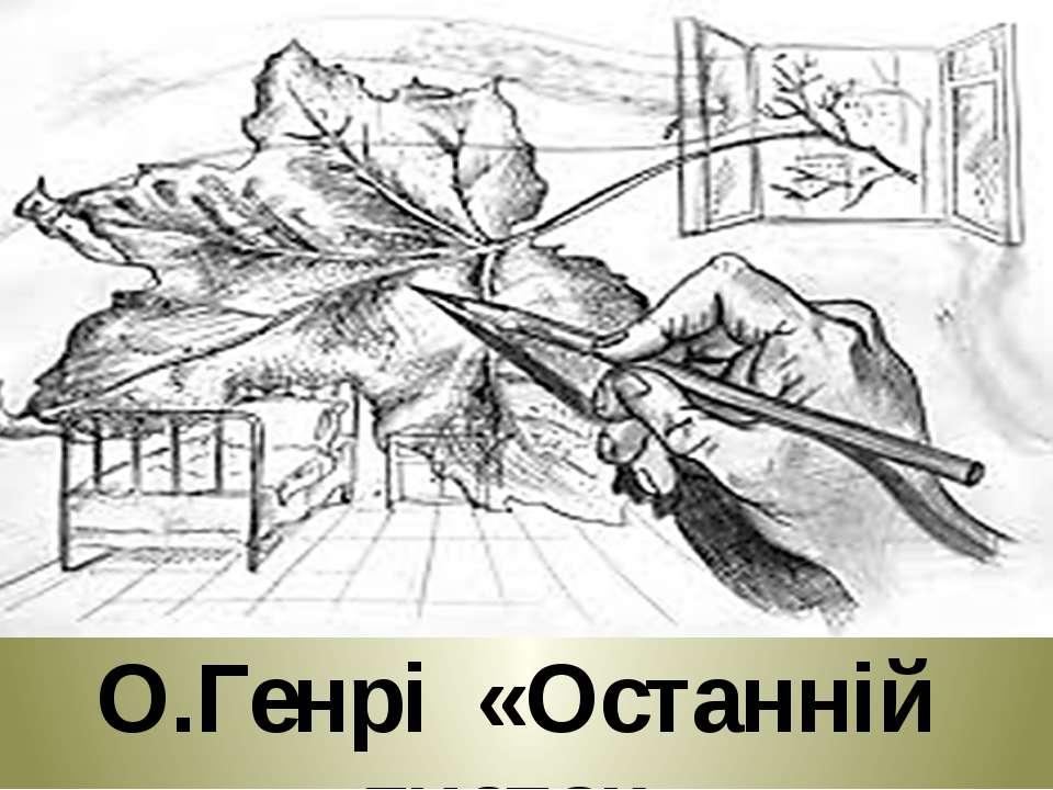 О.Генрі «Останній листок»