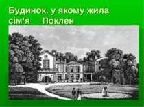 Будинок, у якому жила сім'я Поклен