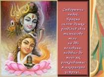 Створюючи людей, Брахма силою думки розділив своє тимчасове тіло на дві полов...